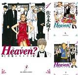 [まとめ買い] Heaven?〔新装版〕(ビッグコミックス)
