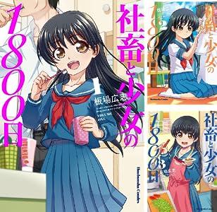 社畜と少女の1800日 (全13巻)(トレイルコミックス)