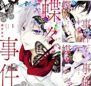 蝶々事件 (全4巻)(ARIAコミックス)