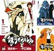 [まとめ買い] 鉄のラインバレル(チャンピオンREDコミックス)