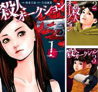 殺人オークション (全4巻) Kindle版