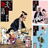 [まとめ買い] 弐十手物語 (51-100)