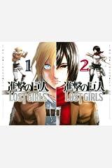 進撃の巨人 LOST GIRLS Kindleシリーズ