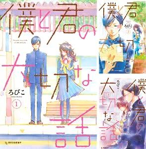 僕と君の大切な話 (全7巻)(デザートコミックス)