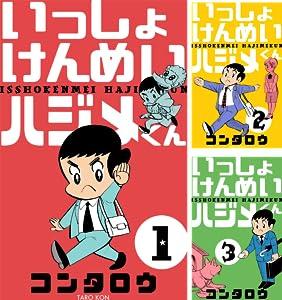 いっしょけんめいハジメくん (全17巻)(グループ・ゼロ)