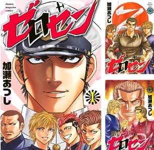 ゼロセン (全8巻)(週刊少年マガジンコミックス)