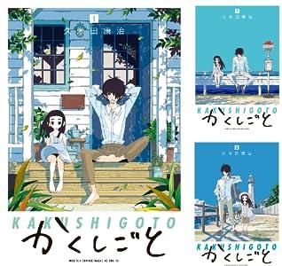 かくしごと (全12巻) Kindle版
