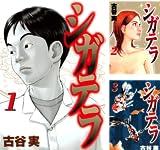 [まとめ買い] シガテラ(ヤングマガジンコミックス)