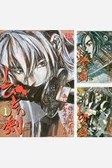 しびとの剣 Kindleシリーズ