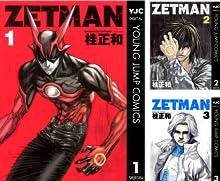 [まとめ買い] ZETMAN(ヤングジャンプコミックスDIGITAL)