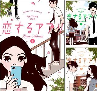 【フルカラー】恋するアプリ Love Alarm(全4巻)(ぶんか社コミックス)