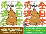 [まとめ買い] 全日本兎連合