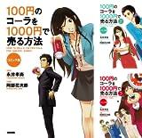 [まとめ買い] コミック版 100円のコーラを1000円で売る方法(中経☆コミックス)