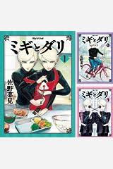 [まとめ買い] ミギとダリ Kindle版