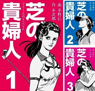芝の貴婦人 (全8巻)(グループ・ゼロ)