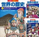 [まとめ買い] 世界の歴史 画像