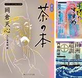 [まとめ買い] ビギナーズ 日本の思想