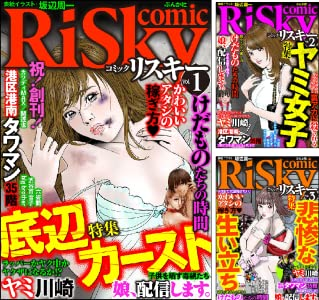 comic RiSky(リスキー) (全16巻)(ぶんか社)