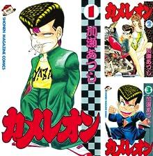 [まとめ買い] カメレオン(週刊少年マガジンコミックス)