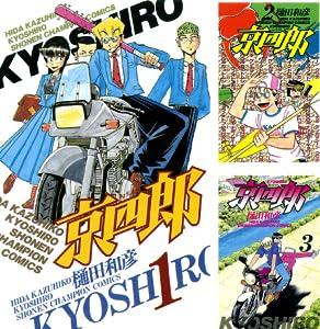 京四郎 (全25巻) Kindle版