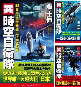 異時空自衛隊 (全3巻) Kindle版