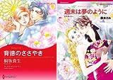 [まとめ買い] 不動産王の恋 セット(ハーレクインコミックス)