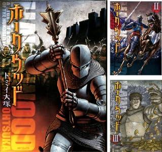 ホークウッド (全8巻)(MFコミックス フラッパーシリーズ)