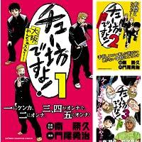 [まとめ買い] チュー坊ですよ! ~大阪やんちゃメモリー~(少年チャンピオン・コミックス)
