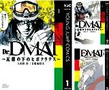 [まとめ買い] Dr.DMAT~瓦礫の下のヒポクラテス~(ヤングジャンプコミックスDIGITAL)