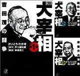 [まとめ買い] 日本の「政治」がマンガでわかる! 『歴史劇画 大宰相』