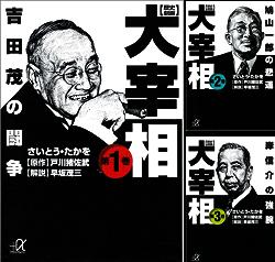 まとめ買い] 日本の「政治」がマ...