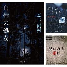 [まとめ買い] KAWADEノスタルジック 探偵・怪奇・幻想シリーズ
