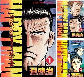まとめ買い:HAPPY MAN 爆裂怒濤の桂小五郎 (全9巻)(アクションコミックス)