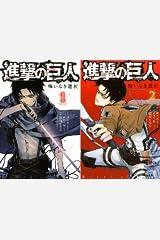 進撃の巨人 悔いなき選択 Kindleシリーズ