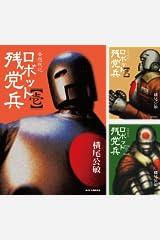 妄想戦記ロボット残党兵 Kindleシリーズ