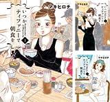 [まとめ買い] いつかティファニーで朝食を(バンチコミックス)