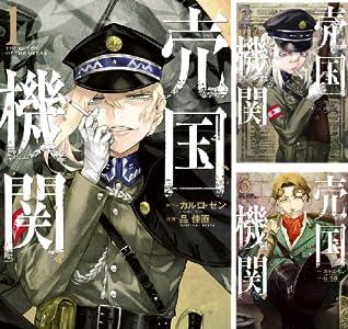 売国機関 (全4巻)(バンチコミックス)
