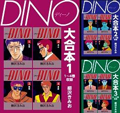 [まとめ買い] DINO 大合本