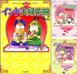 インド夫婦茶碗 (全24巻) (ぶんか社コミックス)