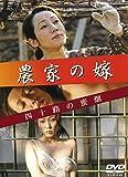農家の嫁 四十路の蜜畑 [DVD]