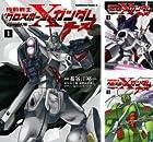 機動戦士クロスボーン・ガンダム ゴースト(角川コミックス・エース)
