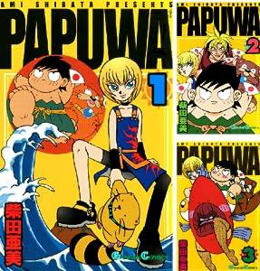 PAPUWA (全14巻) Kindle版
