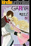 GARIYA-世界に君しかいない-(1) (冬水社・いち*ラキコミックス)