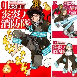 炎炎ノ消防隊 (全20巻) Kindle版