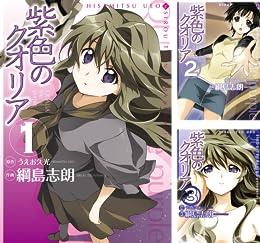 [まとめ買い] 紫色のクオリア(電撃コミックス)