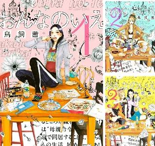おんなのいえ (全8巻) Kindle版