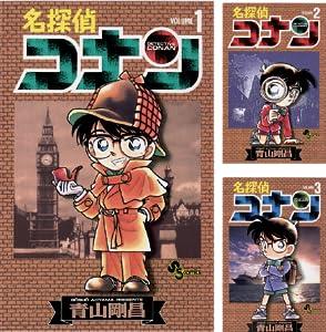 [まとめ買い] 名探偵コナン (1-50)