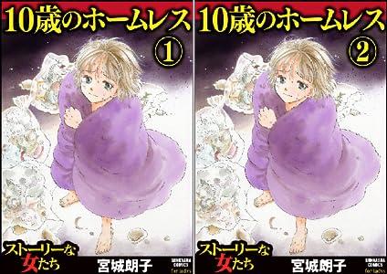 10歳のホームレス (全2巻)(ストーリーな女たち)