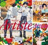 [まとめ買い] Artiste