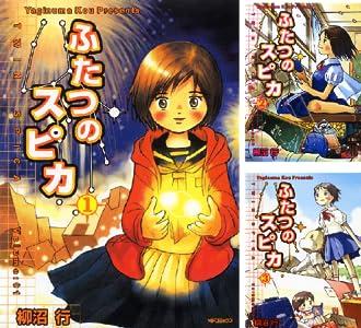 ふたつのスピカ (全16巻)(MFコミックス フラッパーシリーズ)